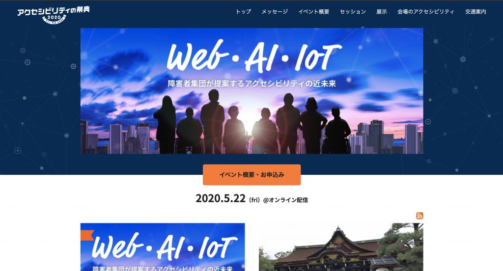 アクセシビリティの祭典2020の公式サイトのスクリーンショット