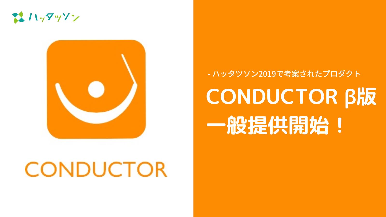 コンダクターリリース (1)